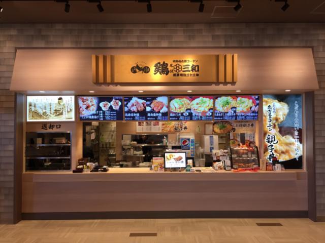 鶏三和 ららぽーと立川立飛店の画像・写真